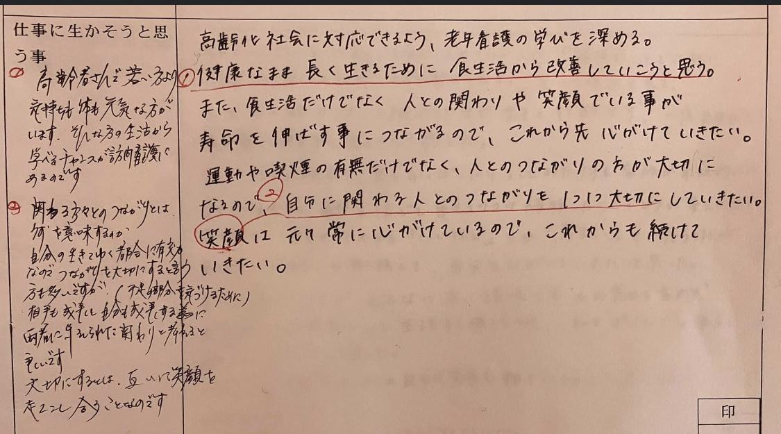 新人報告書☆6