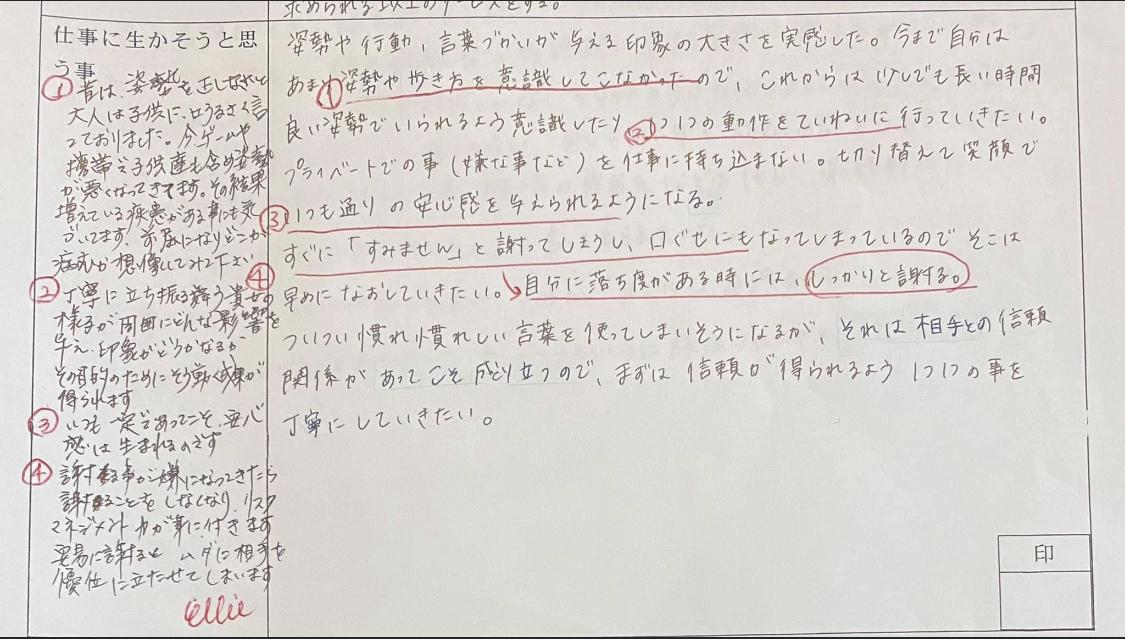 新人オリエンテーション報告書☆9