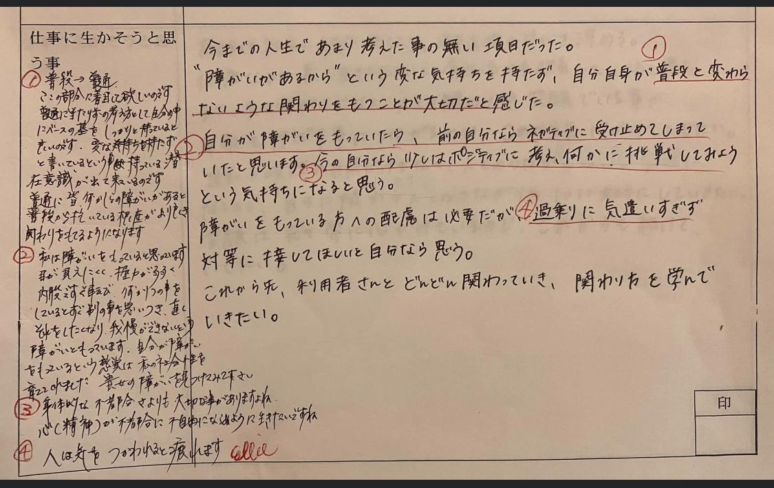 新人オリエンテーション報告書☆8
