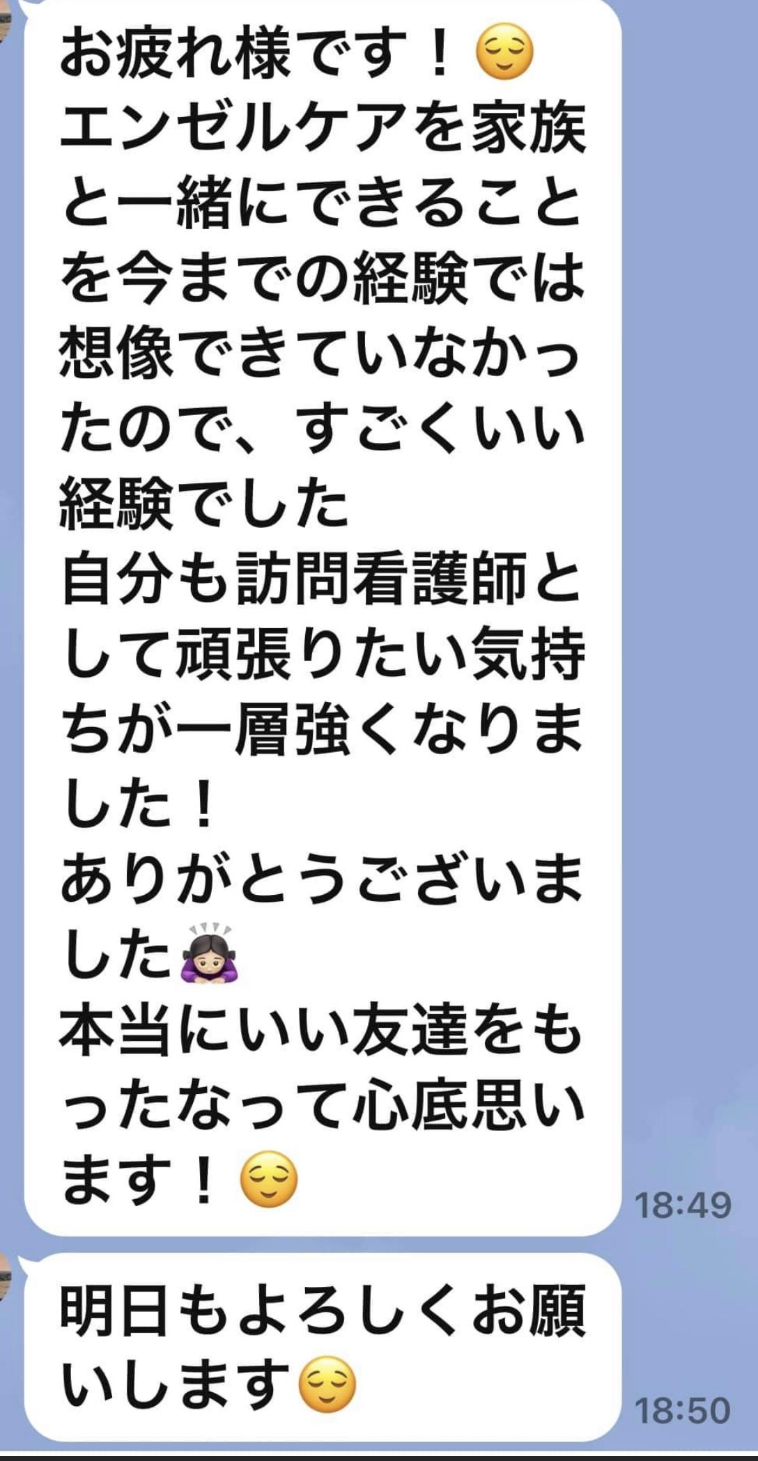 看護学校新卒後4年目の看取り☆5