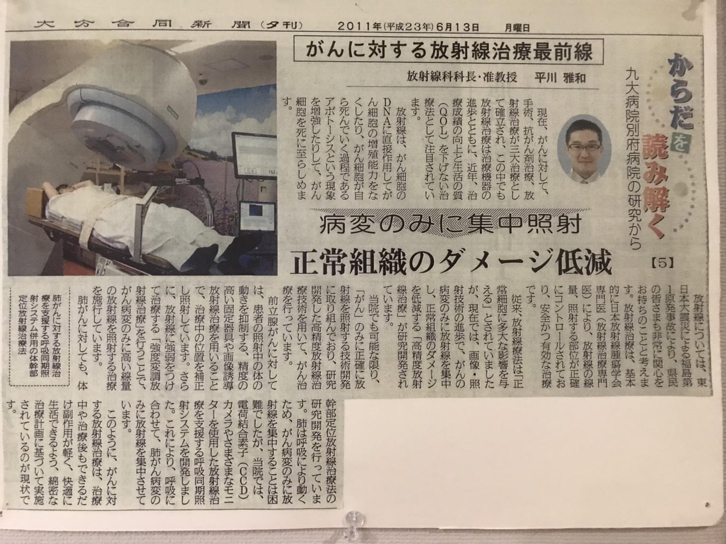 がんに対する放射線治療最前線