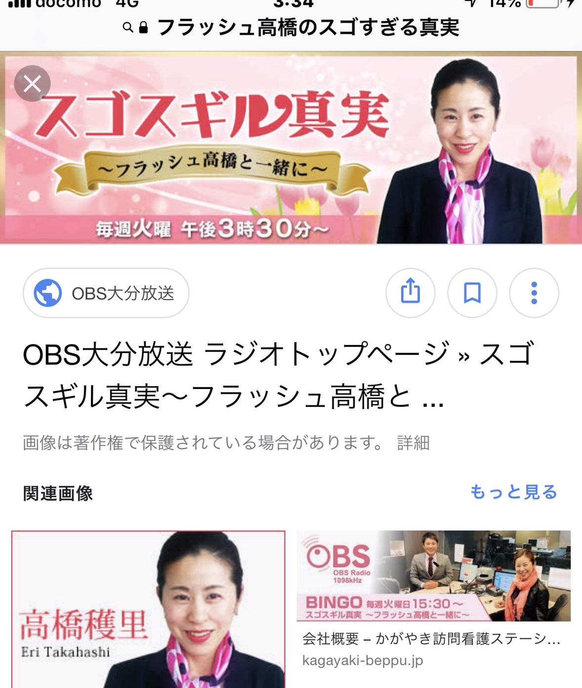 OBSラジオ収録