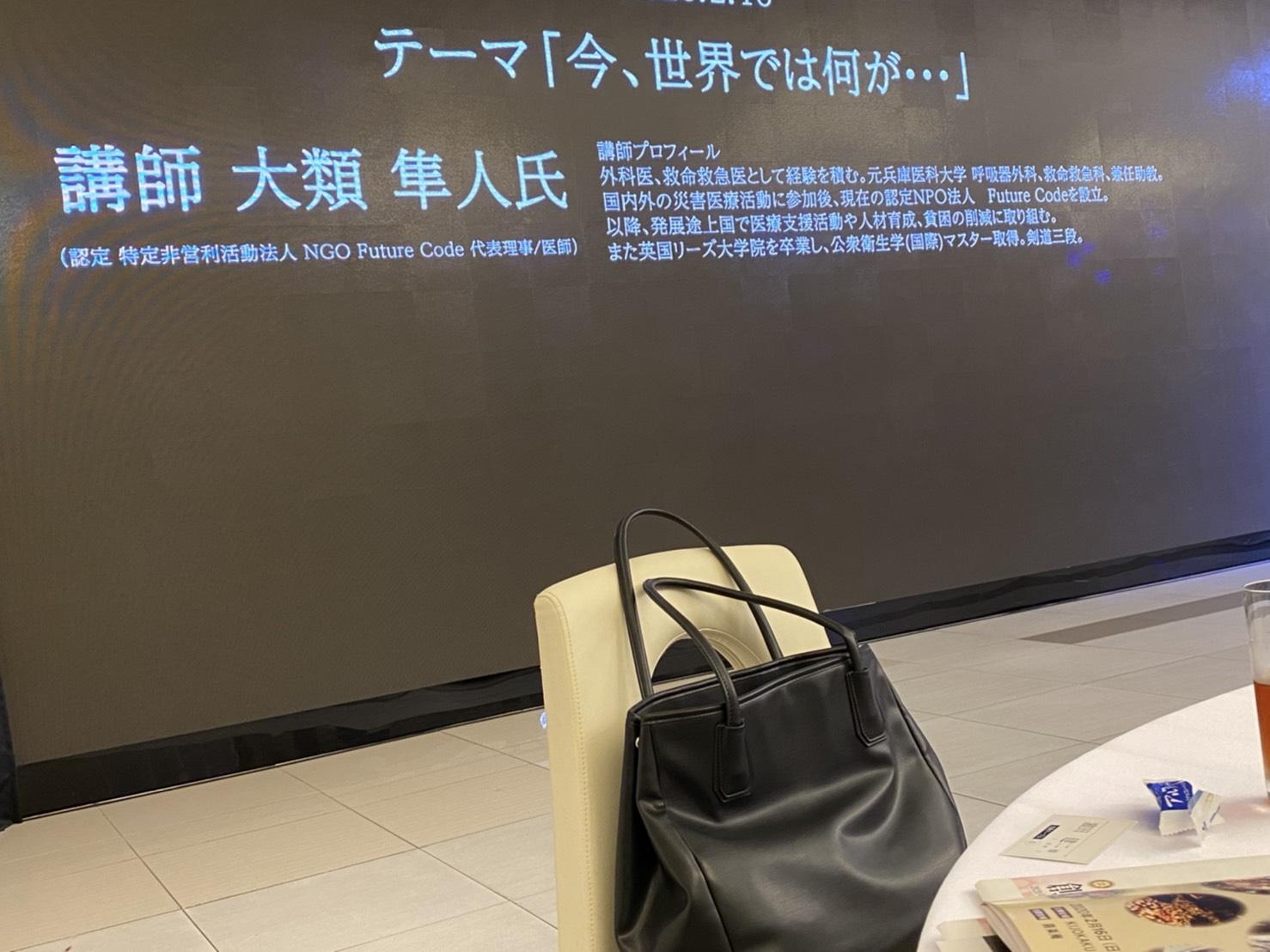大類隼人氏の活動の凄さ☆1