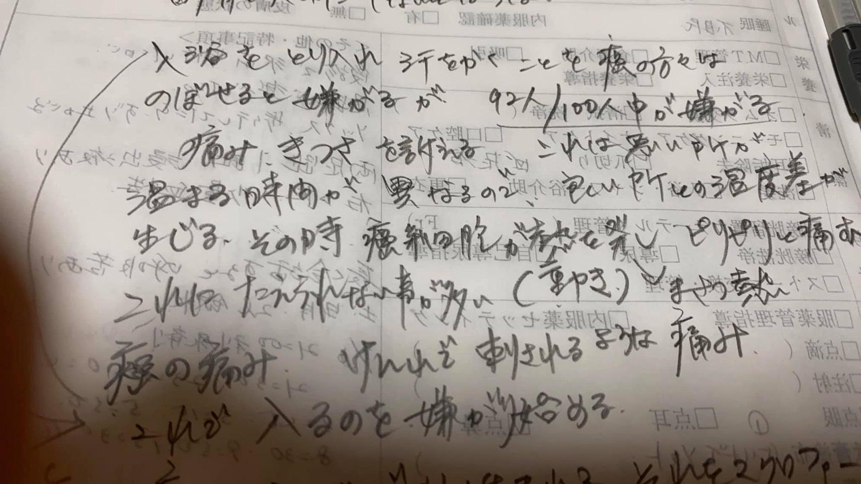 看護記録の裏に書いたアドバイス☆2